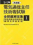 16~17年版 電気通信主任技術者試験全問題解答集 1共通編: 伝送交換主任技術者及び線路主任技術者
