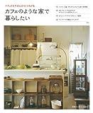 カフェのような家で暮らしたい (別冊プラスワンリビング)