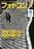 フォトコン 2011年 07月号 [雑誌]