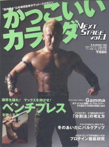 かっこいいカラダNEXT STAGE (vol.1) (B.B.MOOK—スポーツシリーズ (388))