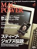 MACPOWER 2009 Vol.1 (アスキームック)