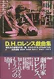 D.H.ロレンス戯曲集 (名作の発見)