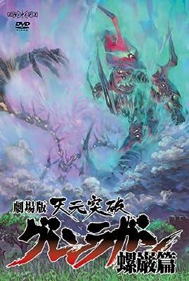 劇場版 天元突破グレンラガン 螺巌篇 【通常版】 [DVD]