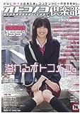 オトコノコ倶楽部 VOL.3―カワイイ女装美少年の専門誌 (SANWA MOOK)