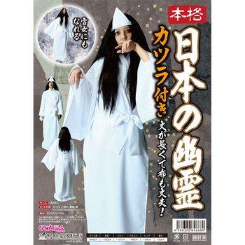 本格 日本の幽霊