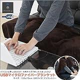 ottostyle.jp 【ひざ掛け/肩掛け】 USBあったかブランケット 大判サイズ 100x70cm (マイクロファイバータイプ) パソコンに差し込むだけ!大判サイズでゆったりあったか!