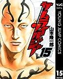 サムライソルジャー 15 (ヤングジャンプコミックスDIGITAL)