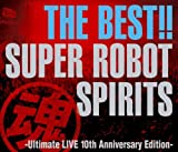 THE BEST!! スーパーロボット魂(スピリッツ)-Ultimate LIVE 10th Anniversary Edition-