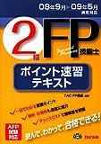 2級FP技能士ポイント速習テキスト 第5版
