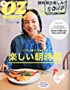 OZ magazine (オズ・マガジン) 2015年 02月号 [雑誌]
