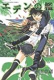 エデンの檻 1 (少年マガジンコミックス)