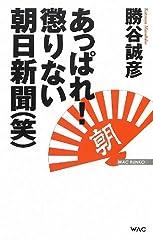 あっぱれ!懲りない朝日新聞(笑) (WAC BUNKO 175)