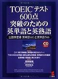 TOEICテスト 600点突破のための英単語と英熟語―出題頻度順英単語861と英熟語588