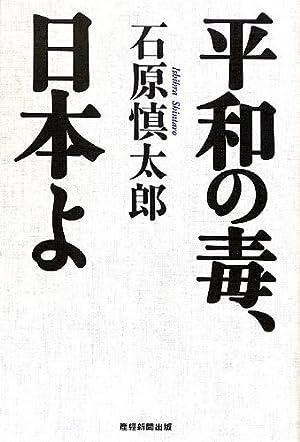 平和の毒、日本よ 石原慎太郎 (著)