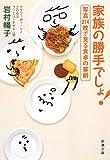 家族の勝手でしょ!: 写真274枚で見る食卓の喜劇 (新潮文庫)