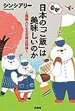 なぜ日本の「ご飯」は美味しいのか?韓国人による日韓比較論? (扶桑社BOOKS)