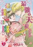 最強の天使ニシテ最愛の悪魔 3 (眠れぬ夜の奇妙な話コミックス)