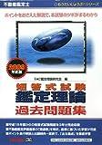 不動産鑑定士 短答式試験 鑑定理論過去問題集〈2009年度版〉 (もうだいじょうぶ!!シリーズ)