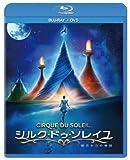 シルク・ドゥ・ソレイユ 彼方からの物語 ブルーレイ+DVDセット[Blu-ray]