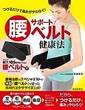 腰サポートベルト健康法