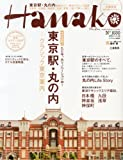 Hanako (ハナコ) 2012年 11/22号 [雑誌]