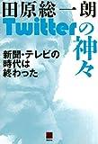 Twitterの神々 新聞・テレビの時代は終わった (現代ビジネスブック)