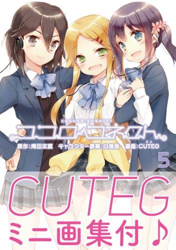 ココロコネクト(5)電子DX版 (ファミ通クリアコミックス)