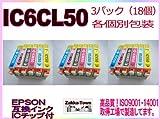 EPSON ZAZ 互換インクカートリッジ IC6CL50×3パック 合計18個 (6色×3セット)