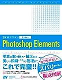 [実践マスター] Photoshop Elements 5/6対応