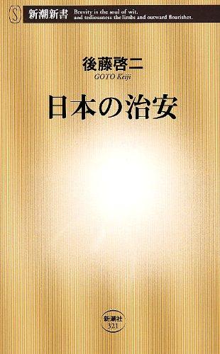 日本の治安 (新潮新書)