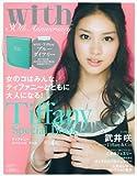 Tiffany Special Book 女のコはみんな、ティファニーとともに大人になる! (講談社MOOK)