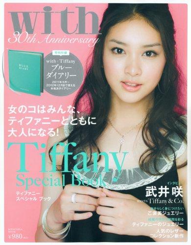 Tiffany Special Book 女のコはみんな、ティファニーとともに大人になる! (講談社 Mook)