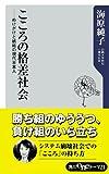 こころの格差社会──ぬけがけと嫉妬の現代日本人 角川oneテーマ21