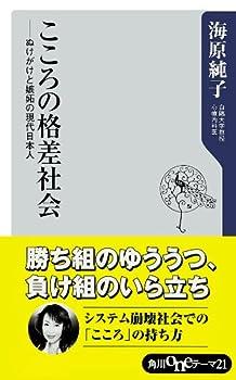 こころの格差社会──ぬけがけと嫉妬の現代日本人 (角川oneテーマ21)