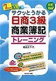 サクッとうかる日商3級商業簿記トレーニングの口コミ(クチコミ)
