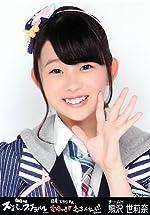 AKB48 公式生写真 AKB48スーパーフェスティバル~日産スタジアム、小(ち)っちぇっ! 小(ち)っちゃくないし!!~ 会場限定 【熊沢世莉奈】