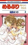 めるぷり メルヘン☆プリンス 4 (花とゆめコミックス)