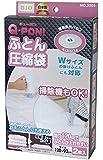 オリエント Q-PON!フラットバルブ ふとん圧縮袋2P 120×92cm