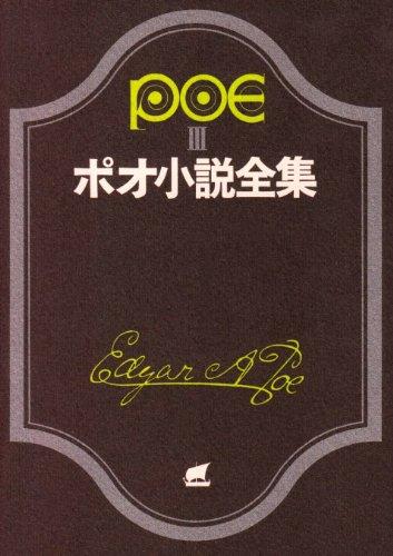 ポオ小説全集 3