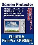 FUJIFILM FinePix XP90専用 AR液晶保護フィルム(反射防止フィルム・ARコート)