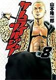 サムライソルジャー 8 (ヤングジャンプコミックス)