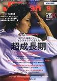 JK Fan (ジェイケイ・ファン) 空手道マガジン 2012年 09月号 [雑誌]