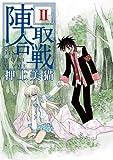 陣取合戦(ジントリゲーム) (2) (ウィングス・コミックス)