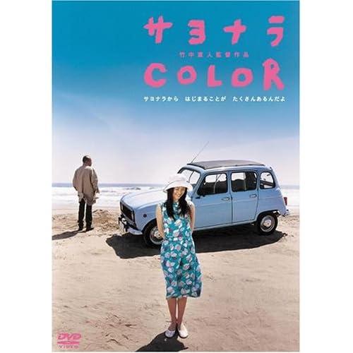 サヨナラCOLOR(スマイルBEST) [DVD]