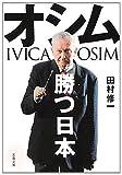オシム 勝つ日本 (文春文庫)