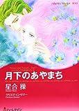 月下のあやまち―バイキングの花嫁たち2 (ハーレクインコミックス・キララ)