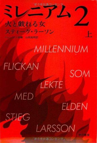 ミレニアム2 火と戯れる女 (上)