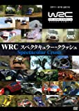 WRC スペクタキュラー・クラッシュ [DVD]