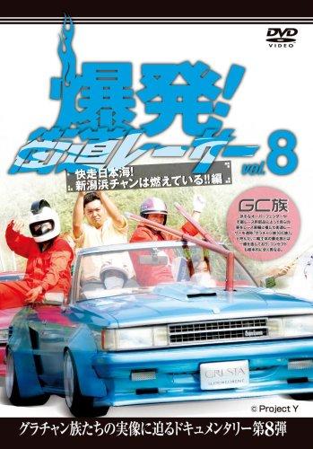 爆発!街道レーサー Vol.8 [DVD]