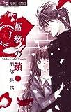 薔薇の鎖(1) (フラワーコミックス)